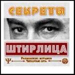 Анатолий Арлашин — Секреты Штирлица
