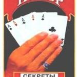 Секреты карточных шулеров\Beat-a-cheat