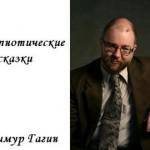 Тимур Гагин — Гипнотические сказки