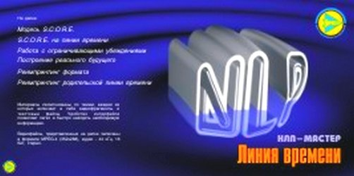 Тимур Гагин — НЛП-Мастер: Линия времени