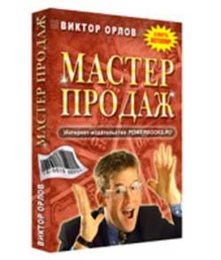 Виктор Орлов — Мастер продаж