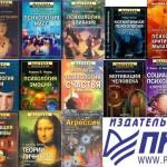 Коллекция книг из серии: Мастера психологии издательства «Питер»