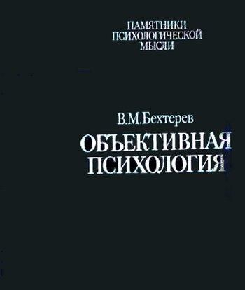 В.М. Бехтерев Объективная психология
