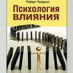 Роберт Чалдини — Психология влияния
