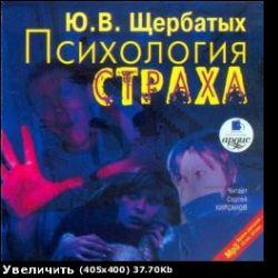 Юрий Щербатых — Психология страха