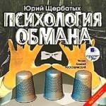 Юрий Щербатых — Психология обмана