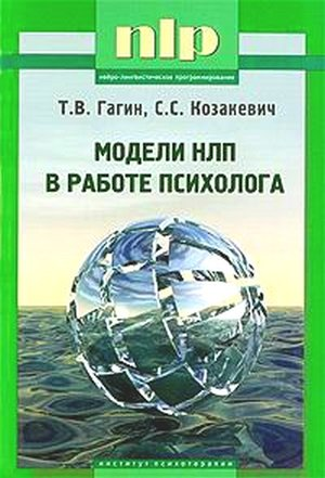 Тимур Гагин — Модели НЛП в работе психолога
