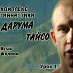 Влад Фадеев — Дарума Тайсо