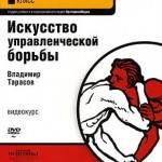 Владимир Тарасов — Искусство управленческой борьбы