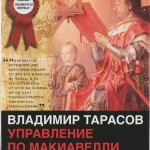 Владимир Тарасов — Управление по Макиавелли первая и вторая часть