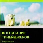 Владимир Тарасов — Воспитание тинейджеров